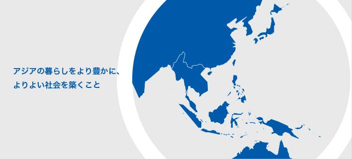 アジアの暮らしをより豊かに、 よりよい社会を築くこと