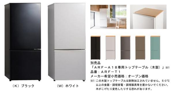 ハンドル部に本革を採用した275L冷蔵庫