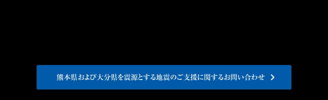 熊本県及び大分県を震源とする地震に被災したみなさまへ