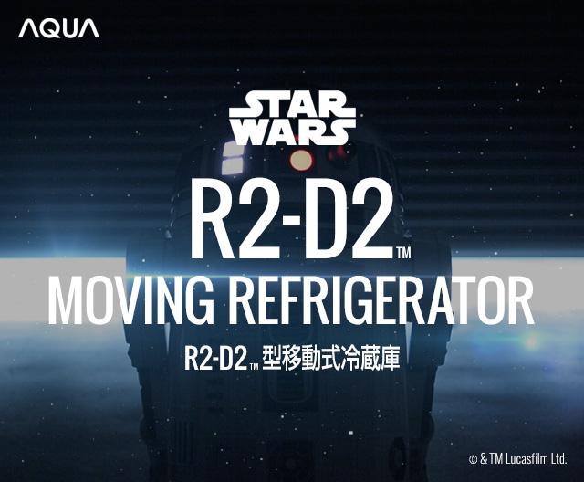 【AQUA】STAR WARS 特設サイト公開