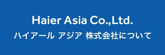Haier Asia Co.,Ltd. ハイアールアジア株式会社について