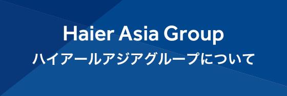 Haier Asia Group ハイアールアジアグループについて
