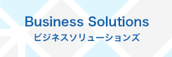 Business Solutions ビジネスソリューションズ