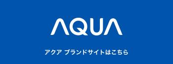 AQUA アクア ブランドサイトはこちら