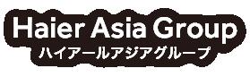 Haier Asia Group ハイアール アジア グループ