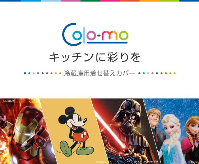 【AQUA】冷蔵庫用着せ替えカバー Colo-mo コローモ