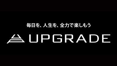 毎日をジブンらしく生きるみなさんに贈るライフスタイル情報サイト『UPGRADE』。