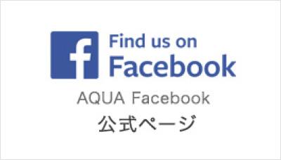 アクアブランド 公式フェイスブックページ