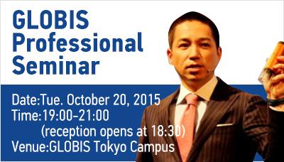 GLOBIS Professional Seminar