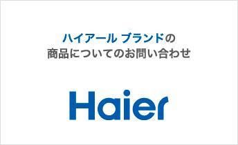 ハイアール ブランドの商品についてのお問い合わせ